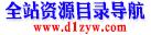 自学视频教程下载网_免费全套视频教程资源网_全集资源网